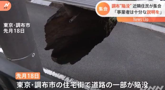 东京住宅区路面突然塌陷 意外发现巨大空洞