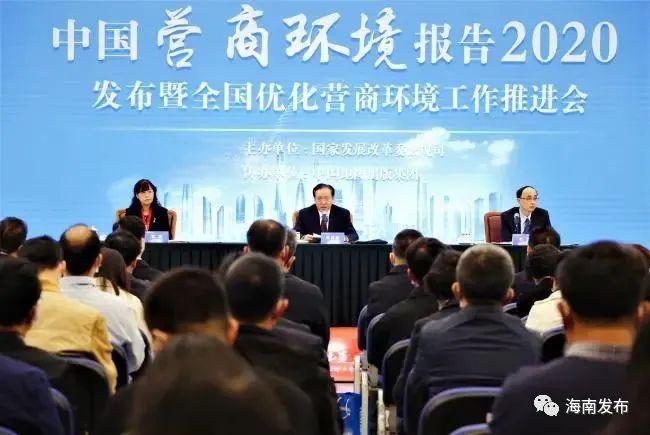 """最佳实践!""""三亚经验""""入选《中国营商环境报告2020》图片"""