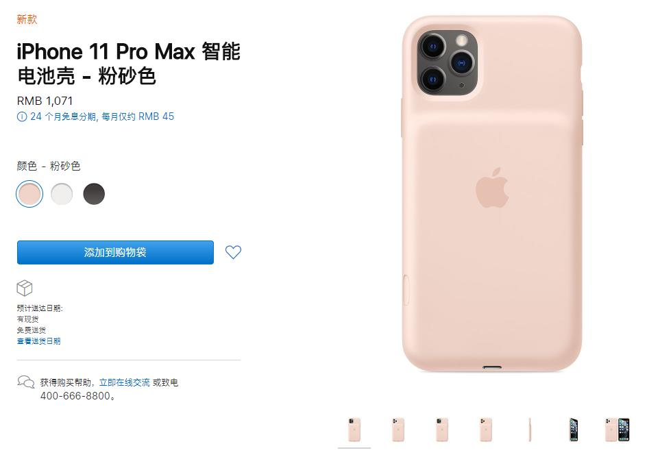 苹果售价1071元的智能电池壳有问题!官方:免费换新的