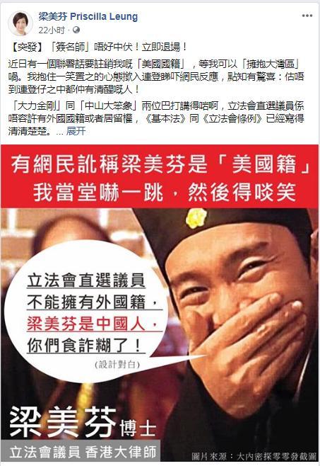 """反对派要求美国撤销香港立法会议员""""美国籍""""结果闹了个大笑话"""