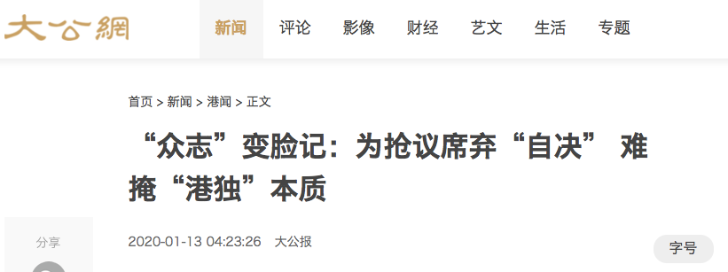 香港《大公报》报道截图