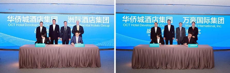 酒店集团分别与洲际酒店集团、万豪国际集团签署战略合作协议