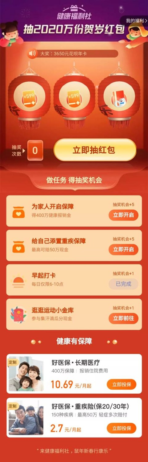 """支付宝2020""""集五福""""上线 中国人保送你独家攻略"""