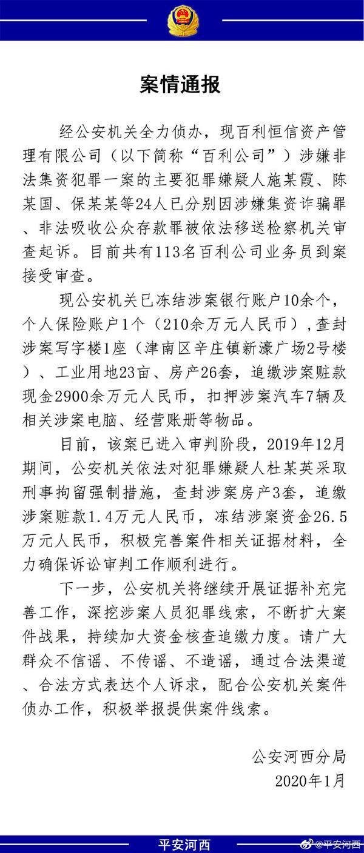天津一公司涉非法集资案,已有24人被移送检察机关审查起诉