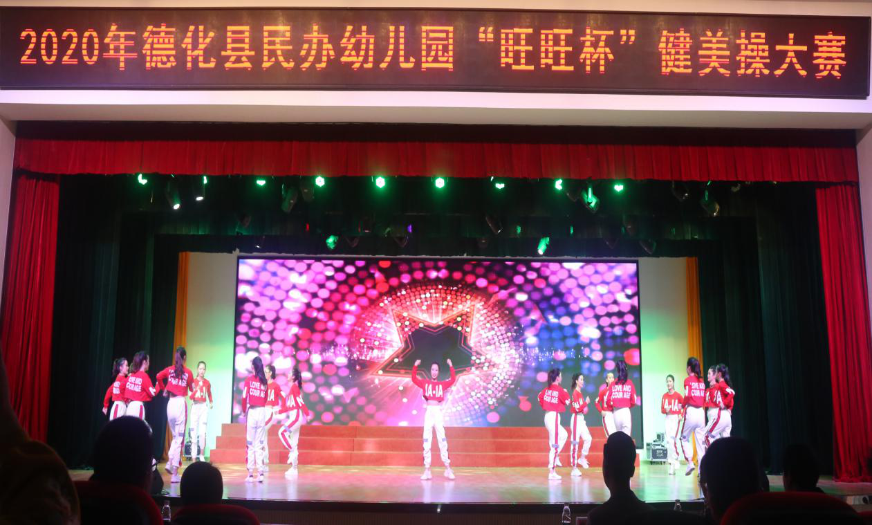 德化县举办民办幼儿园教职工健美操大赛