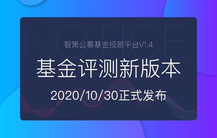 官宣:智君科技基金评测新版本正式上线