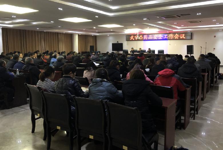 武宁县市场监督管理局举办《药品管理法》《疫苗管理法》宣贯培训会