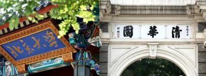 既上北京大学,又上清华大学,现在机会来了!互相开放部分课程,互认学分!