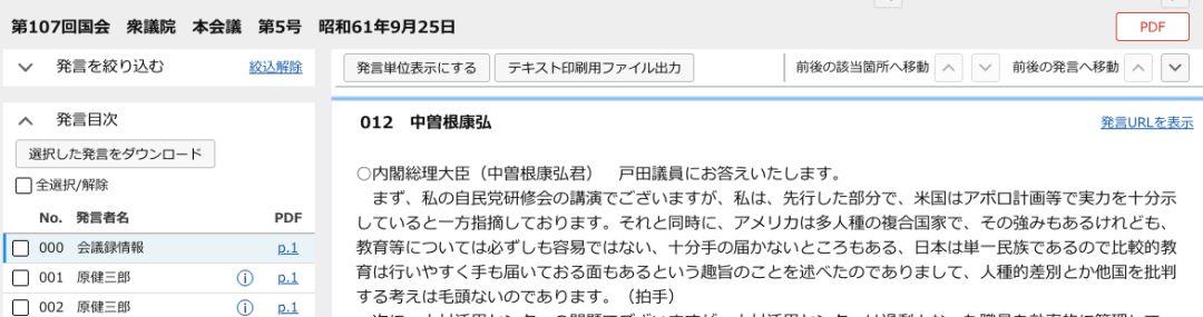 中曾根康弘发言记录/日本国会网站