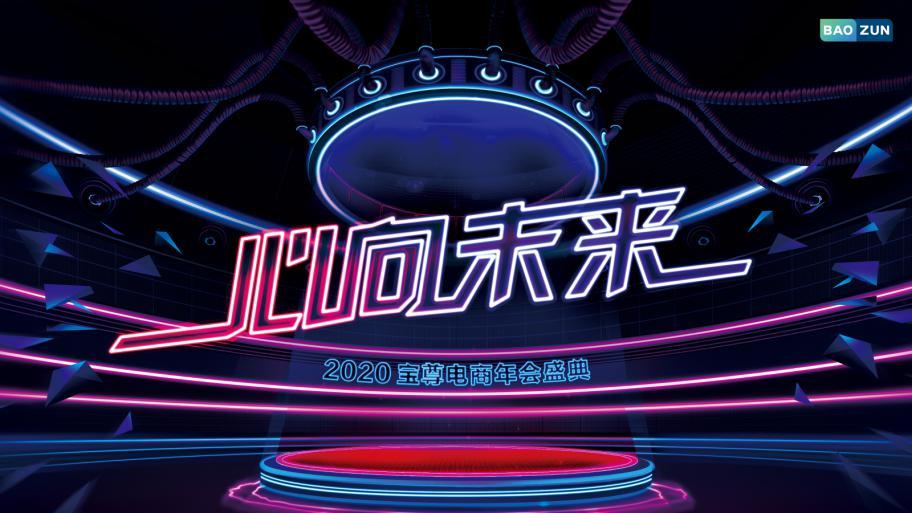 宝尊电商2020年会盛典:心向未来!
