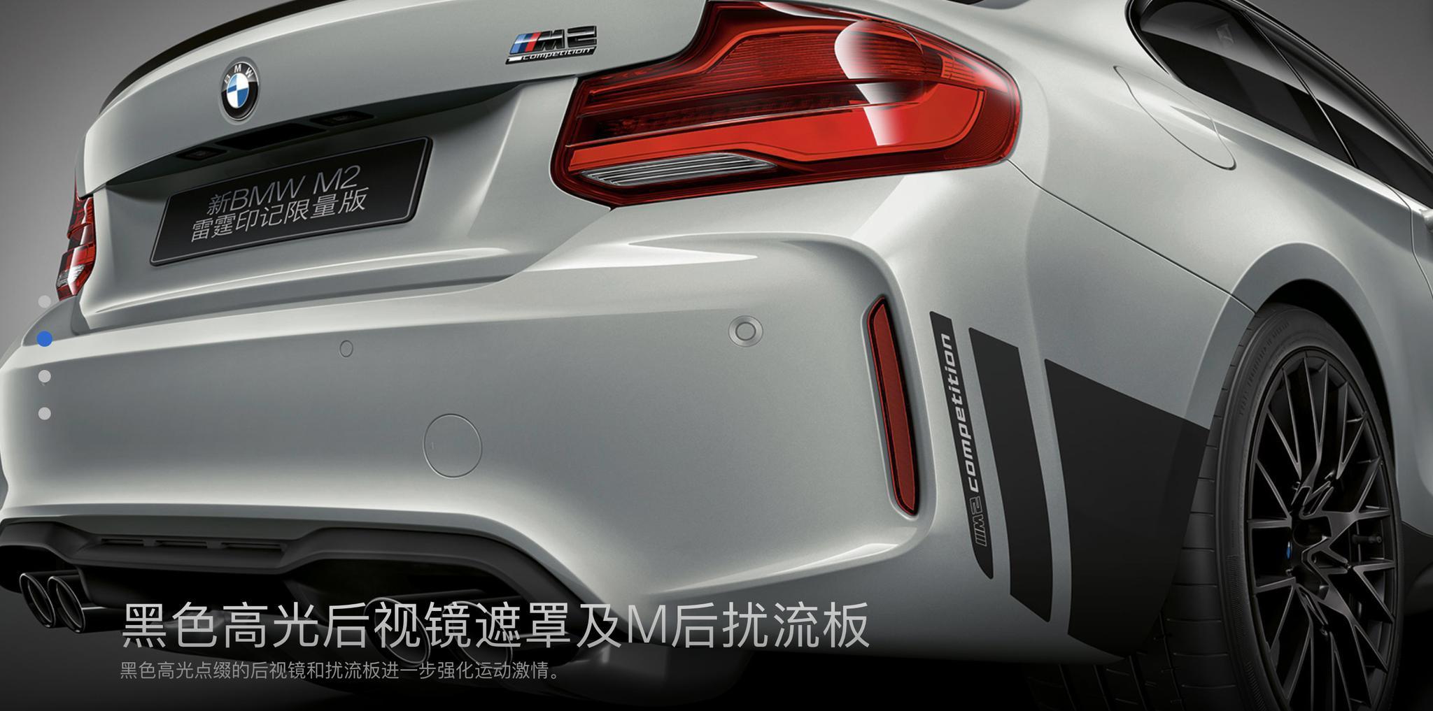 宝马M2雷霆印记限量版上市 售价64.38万元
