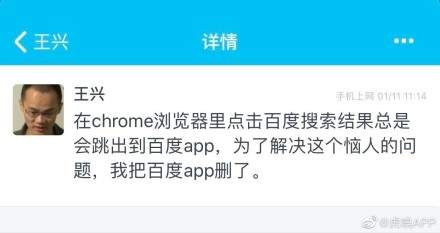 美团CEO王兴:为了解决这个恼人问题 我把百度App删了