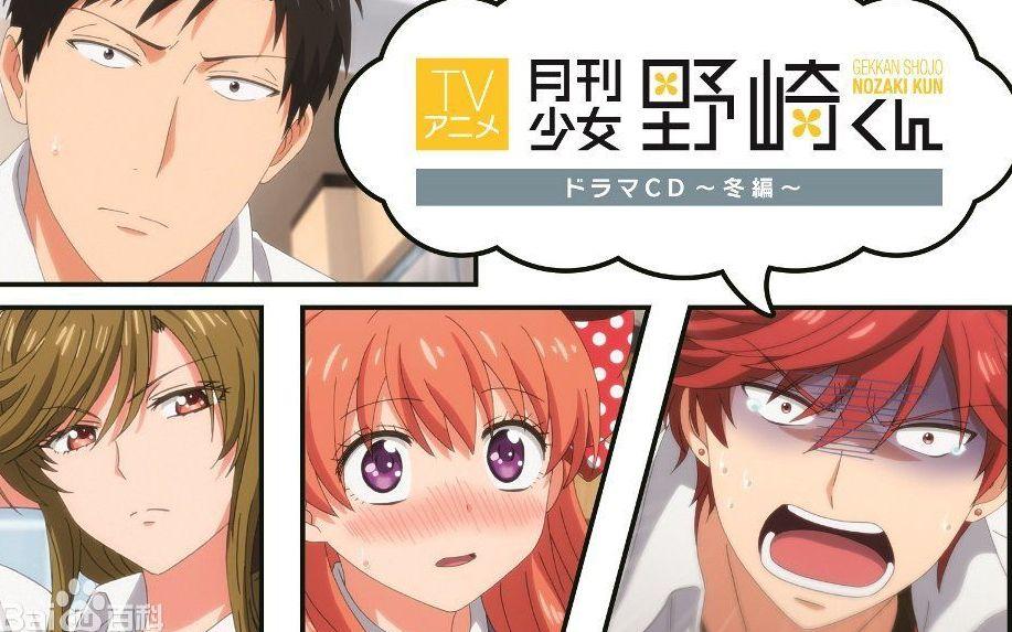《月刊少女野崎君》确认影视化,国产版男女主更名图片