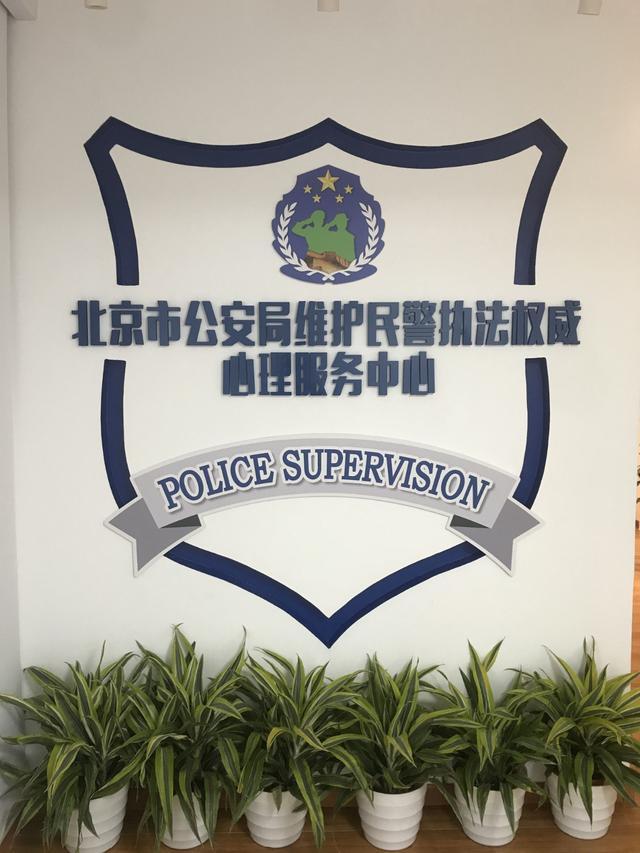 北京市公安局在全国率先成立维护民警执法权威心理服务中心图片