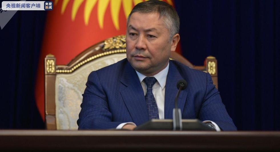 吉尔吉斯斯坦议长宣布辞职 马梅托夫出任新议长