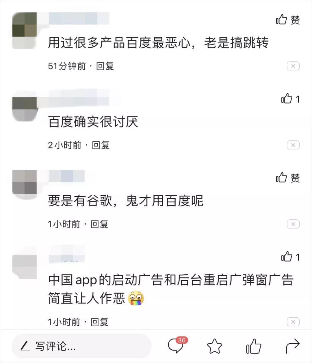 美团王兴:我把百度APP删了,恼人
