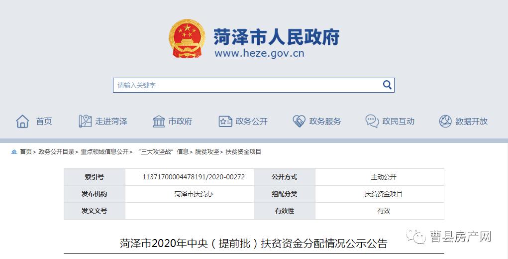 合计35056万元!菏泽市发布2020年中央(提前批)扶贫资金  分配情况公示公告
