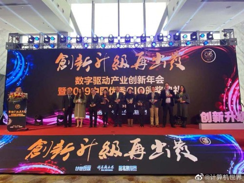 """华云数据董事长许广彬获评""""2019年度中国杰出IT领导者"""""""