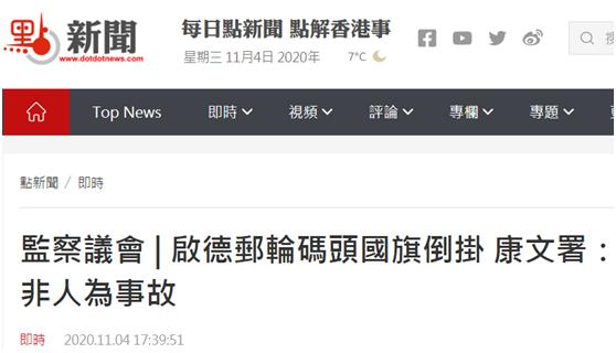 启德邮轮码头倒挂国旗?香港康文署:系挂钩破损引发,非人为事故图片