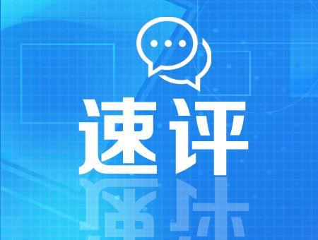 """【速评】""""减人情负担 扬文明新风系列""""评论之一:让人情风尚更新更清"""