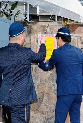 日本警方张贴通知(神奈川新闻)