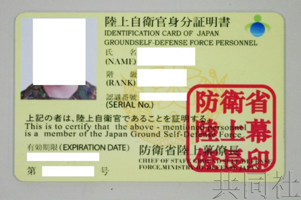 涉嫌伪造陆上自卫官身份证 中国留学生被日方逮捕图片