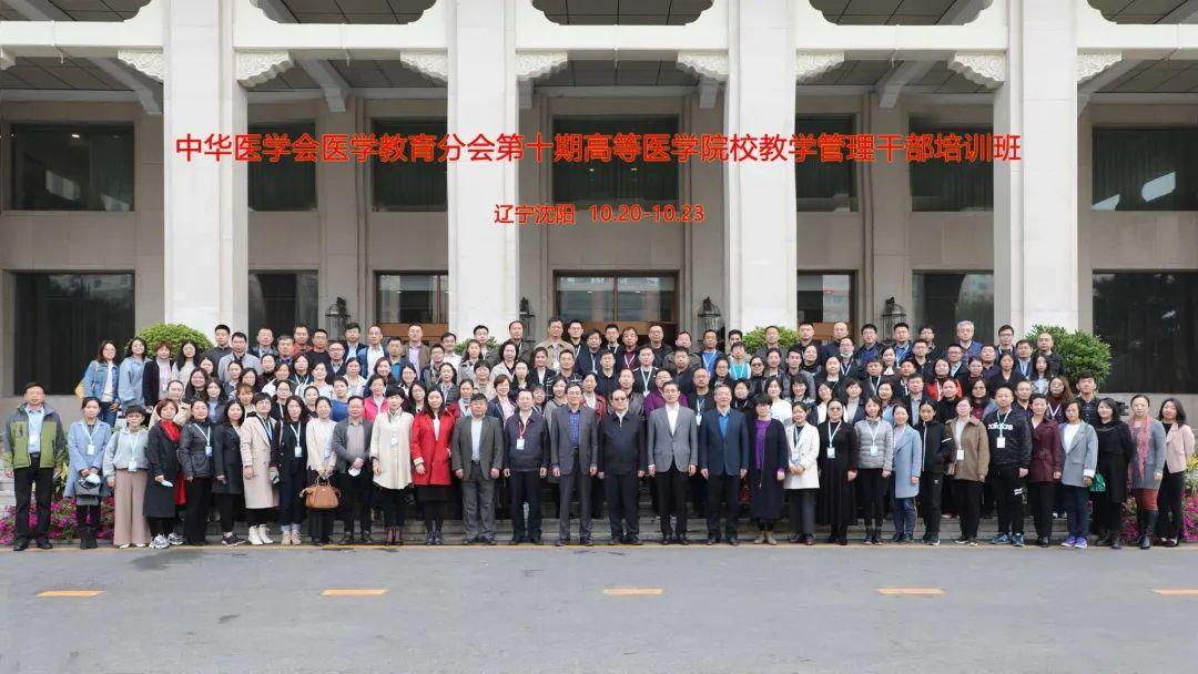 """2020年中华医学会医学教育分会""""第十期全国高等医学院校教学管理干部培训班""""在我校成功举办图片"""