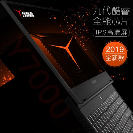 商务办公的理想之选 联想拯救者y7000 2019性能升级款 英特尔酷仅售5899.00元