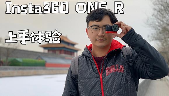徕卡版运动相机香不香?Insta360 ONE R上手体验