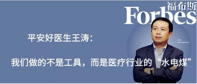 """平安好医生王涛:我们做的不是工具,而是医疗行业的""""水电煤"""""""