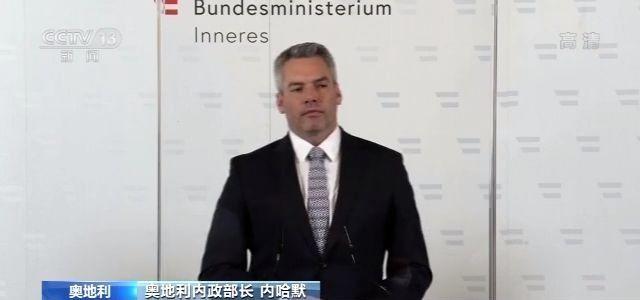 维也纳袭击事件 奥地利承认在情报工作上存在失误