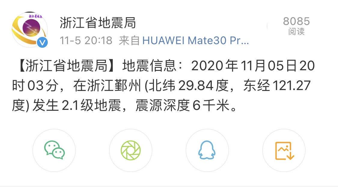 浙江宁波发生2.1级地震 震源深度6千米图片