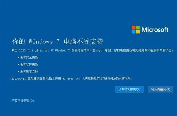 病毒警告!Windows 7停服的第一天,安全漏洞曝光,勒索病毒或将席卷重来
