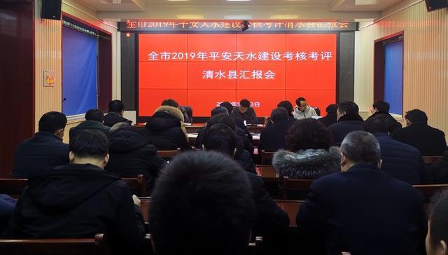 市政法委考核清水县2019年度平安建设工作