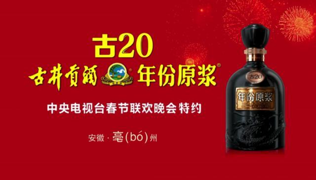 举杯中国酿 古井贡酒连续五年携手央视春晚致敬中国年