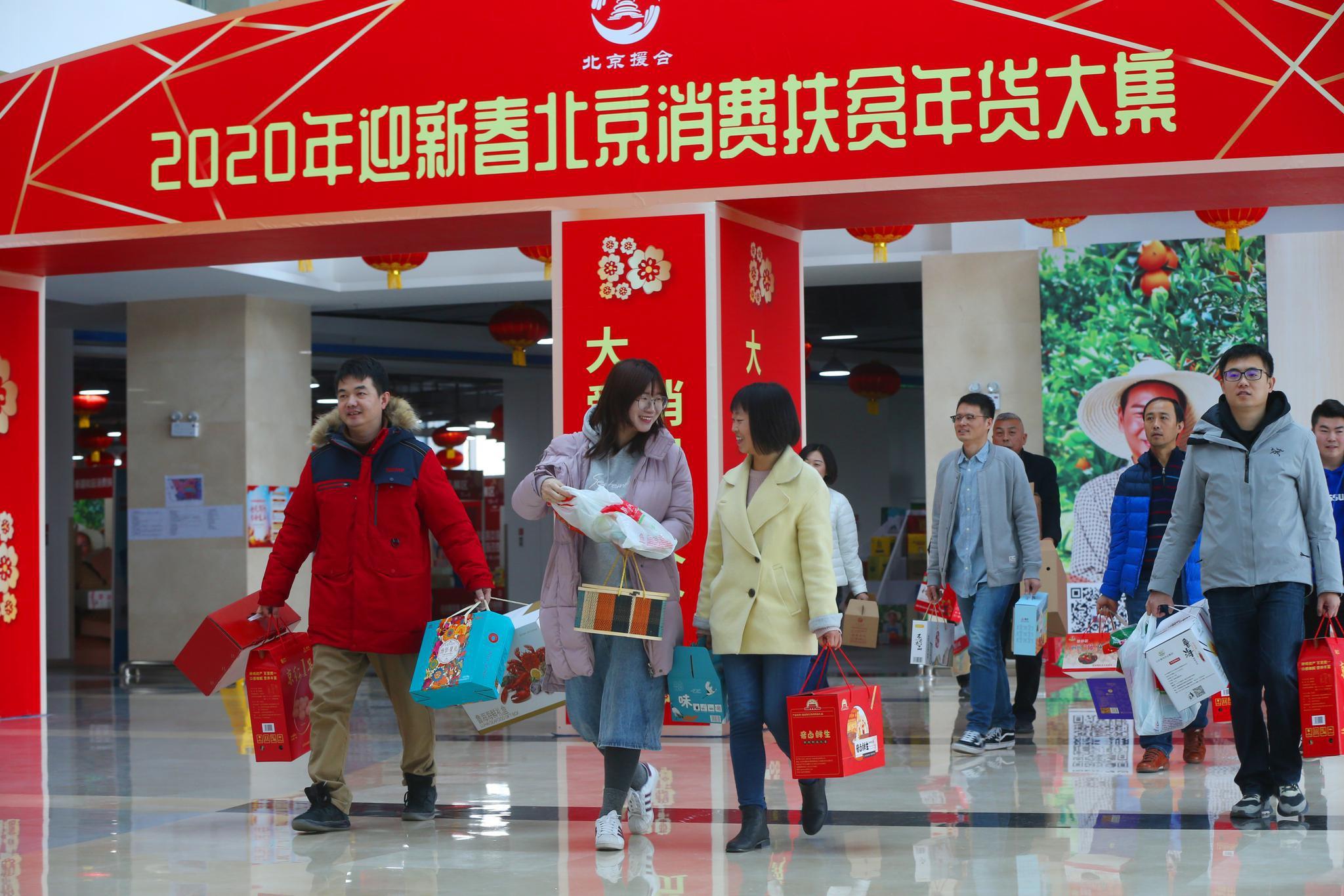 北京消费扶贫双创中心近一年带动消费扶贫销售额破百亿图片