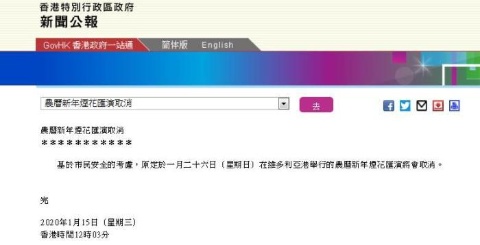 香港特区政府新闻公报截图。
