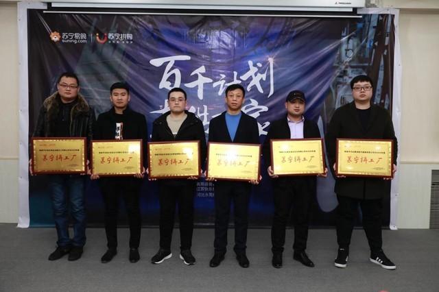 """苏宁拼购张奎谈""""拼工厂"""":零佣金、零账期、零手续费"""