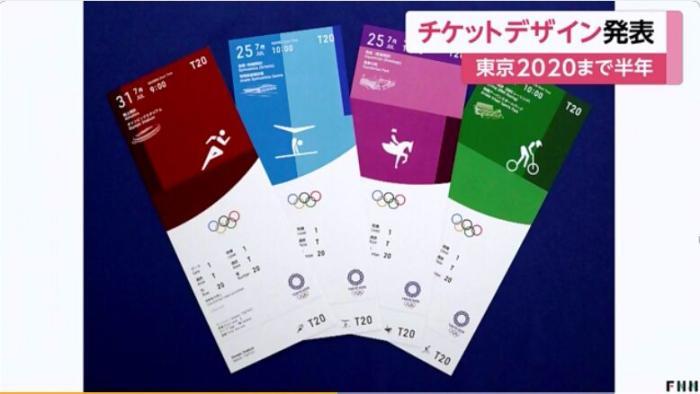 1月15日,东京奥运会和残奥会组委会发布2020年东京奥运会比赛门票。图片来源:日本富士电视台视频截图
