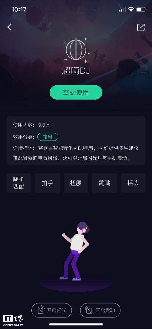 腾讯QQ音乐iOS版9.8测试版更新:超嗨DJ音效皆蹦迪,可开启闪光灯与手机震动