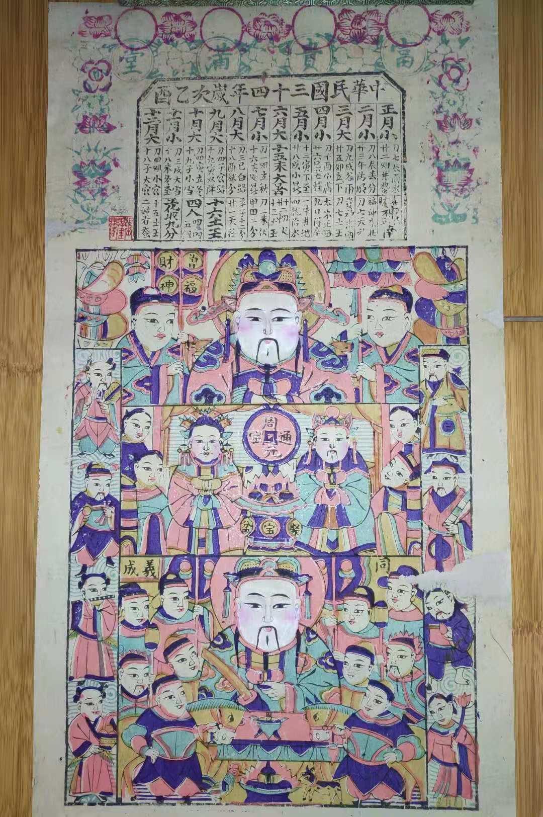 """潍坊杨家埠木版年画中 灶王爷和财神""""组团""""出现图片"""