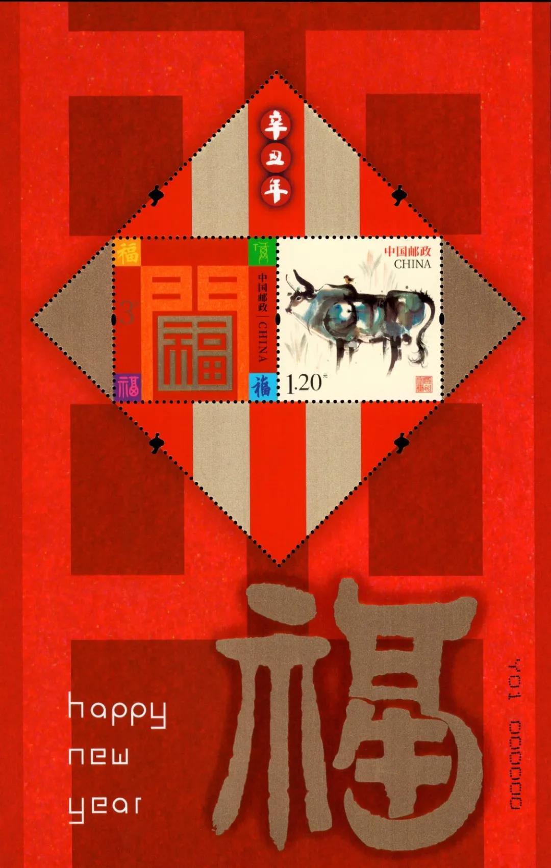 《国裕家康》《新春送福》贺年专用邮票   整版