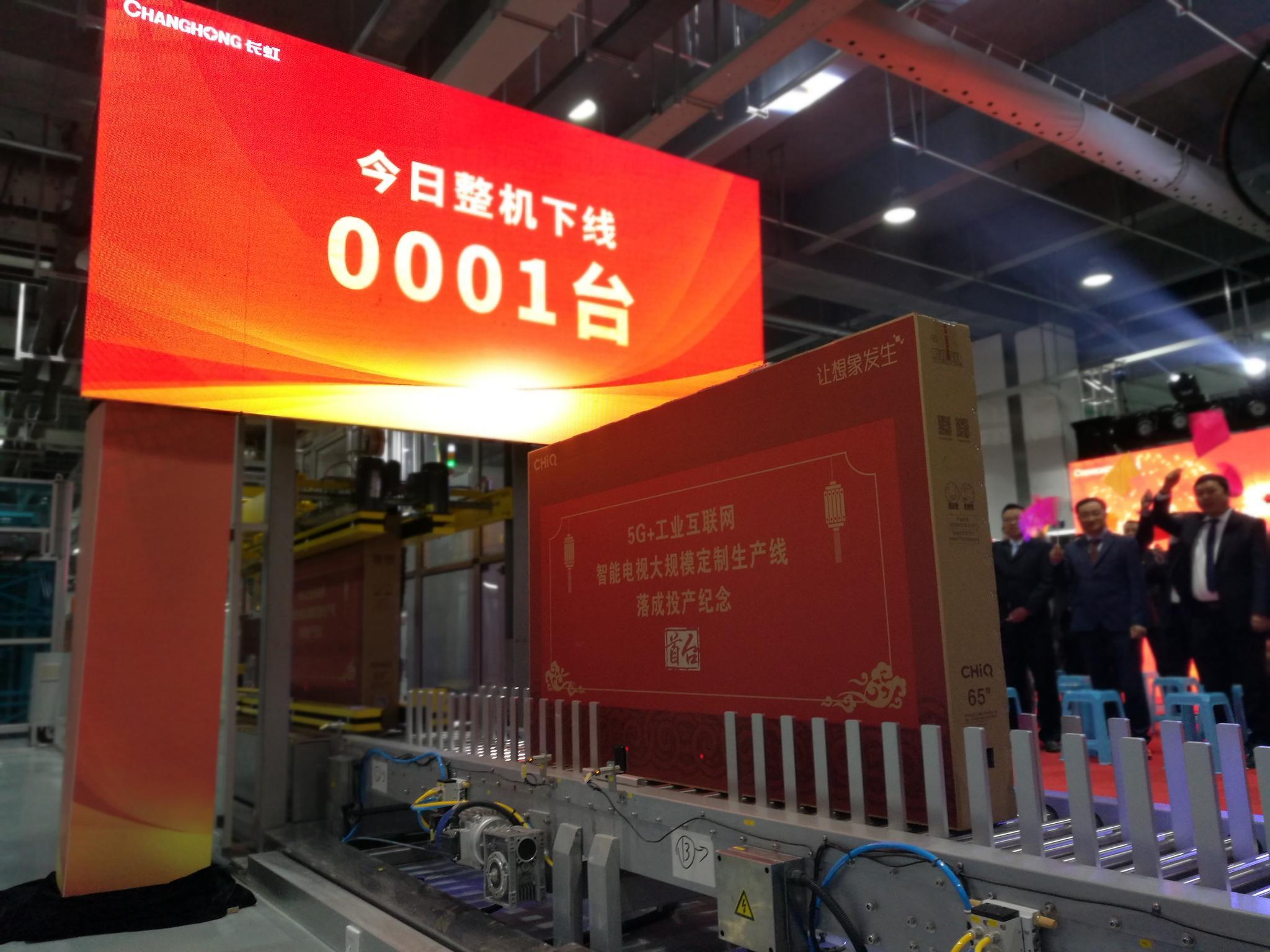 """长虹""""5G+工业互联网""""生产线投产 效率提升逾六成图片"""