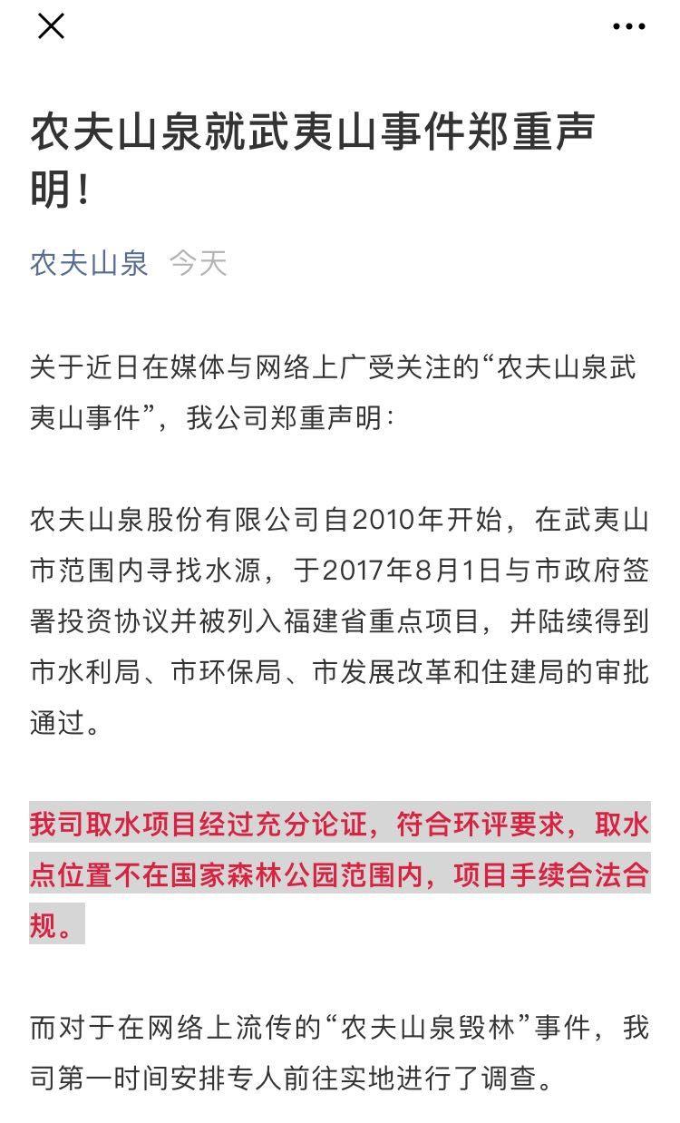 农夫山泉正式发声明称公司项目合法合规,图片刻意误导图片