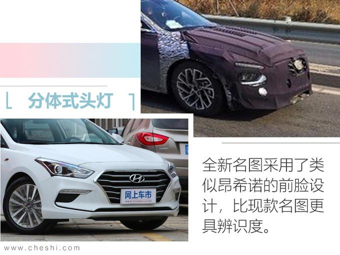 北京现代全新名图谍照曝光 换贯穿式尾灯年内上市