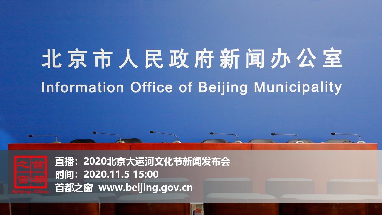 """""""2020北京大运河文化节""""新闻发布会图片"""