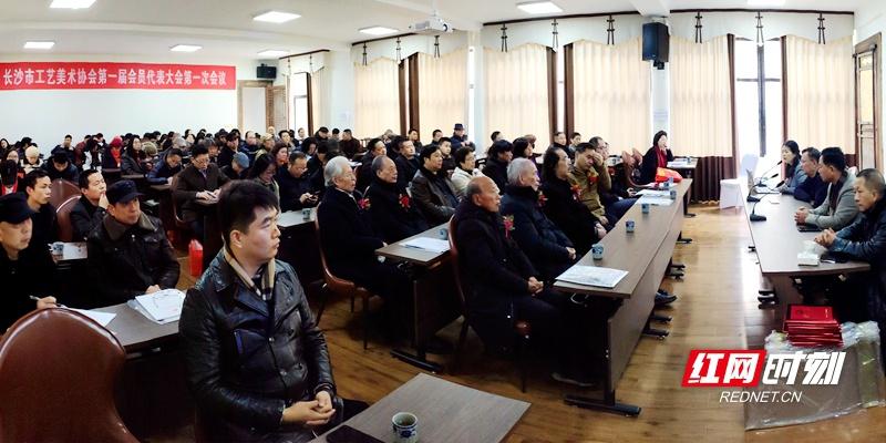 长沙市工艺美术协会成立 吴小平当选为首届会长