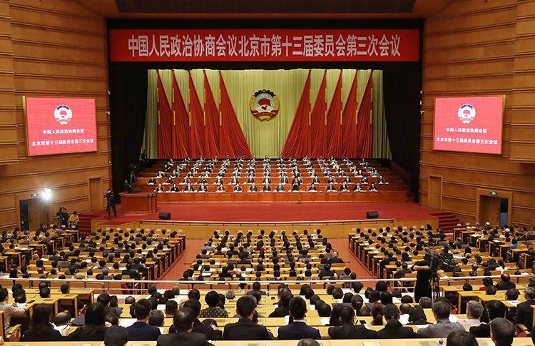 北京市政协十三届三次会议闭幕|组图图片