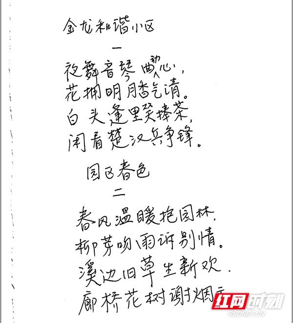 白沙洲工业园区:六旬居民吟诗作词盛赞衡阳新变化