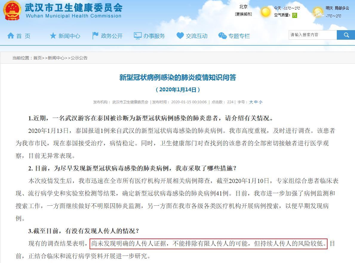 来源:武汉卫健委官网